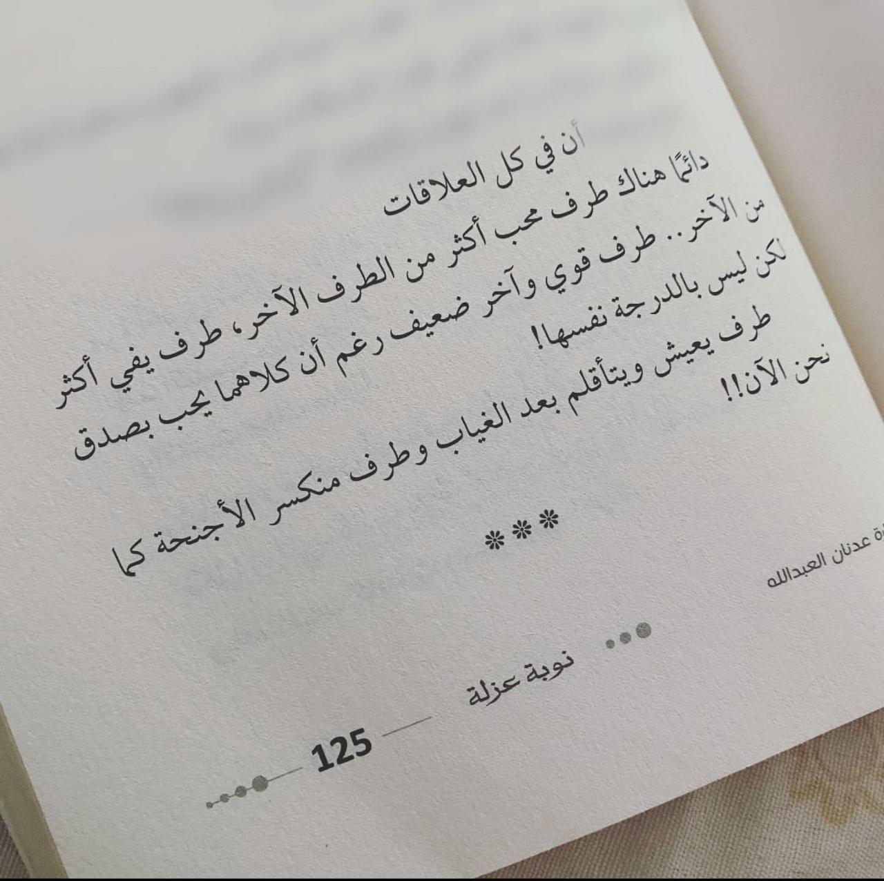كتب كتاب نوبة عزلة Words Quotes Books