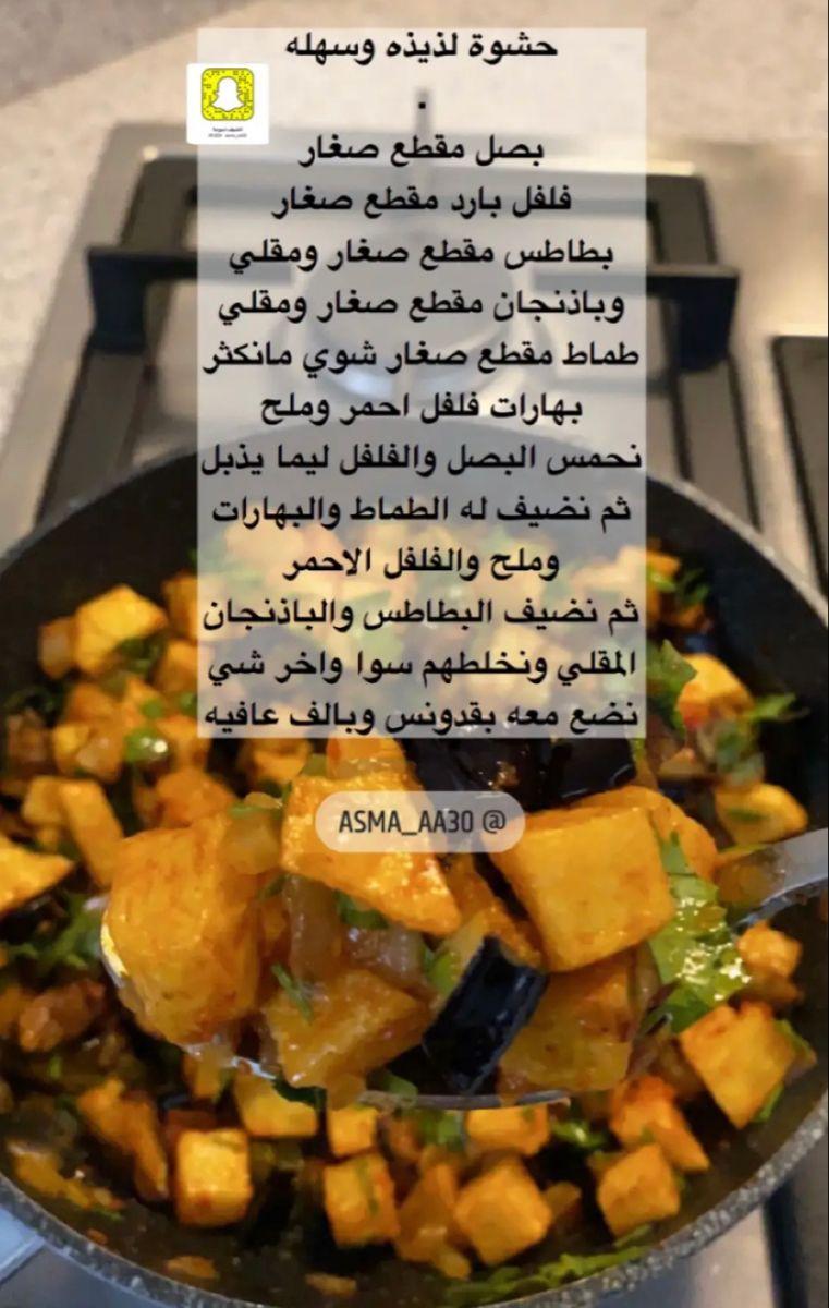 حشوة مقليات In 2021 Cooking Food