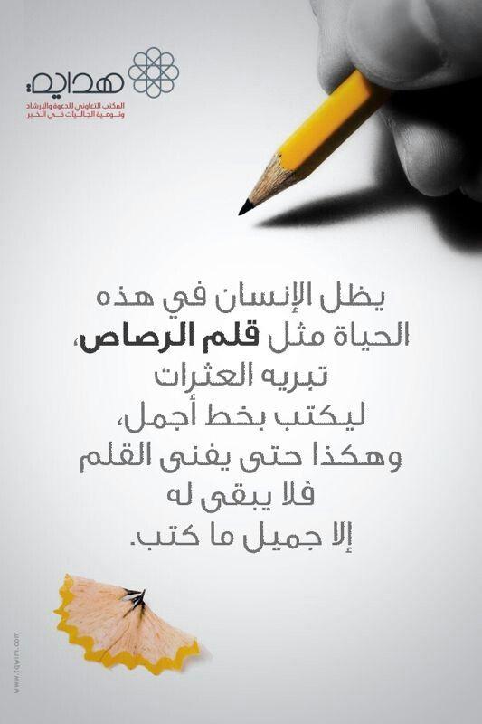 الانسان و قلم الرصاص Pencil Oio Inspiration