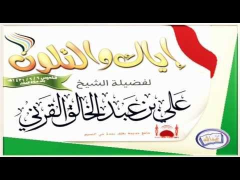 إياك والتلون الشيخ علي بن عبدالخالق القرني Youtube