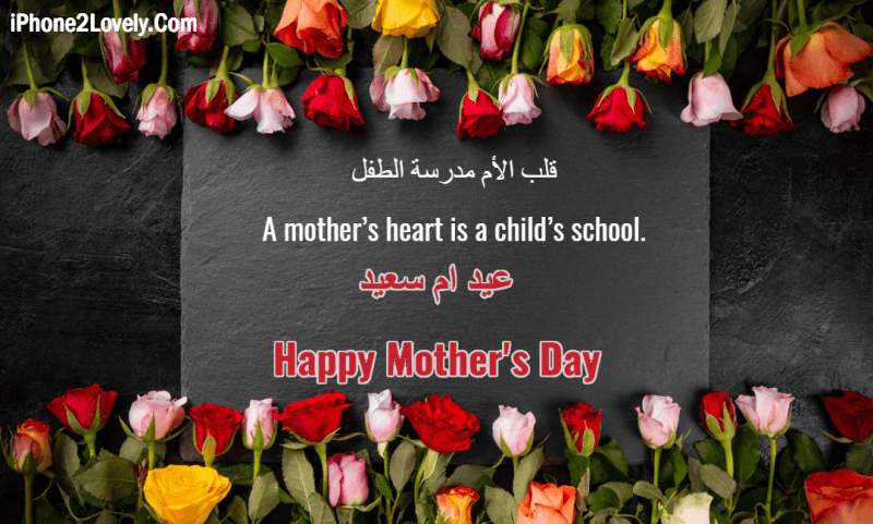 15 Mother S Day Wishes In Arabic 2019 Iphone2lovely Happy Mothers Day Wishes Day Wishes Mother Day Wishes