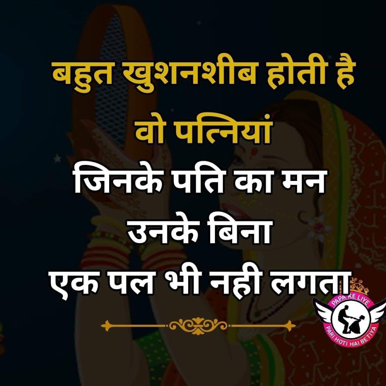 Pin By Kirti Bhatnagar On Quite Pinterest Hindi Quotes Quotes