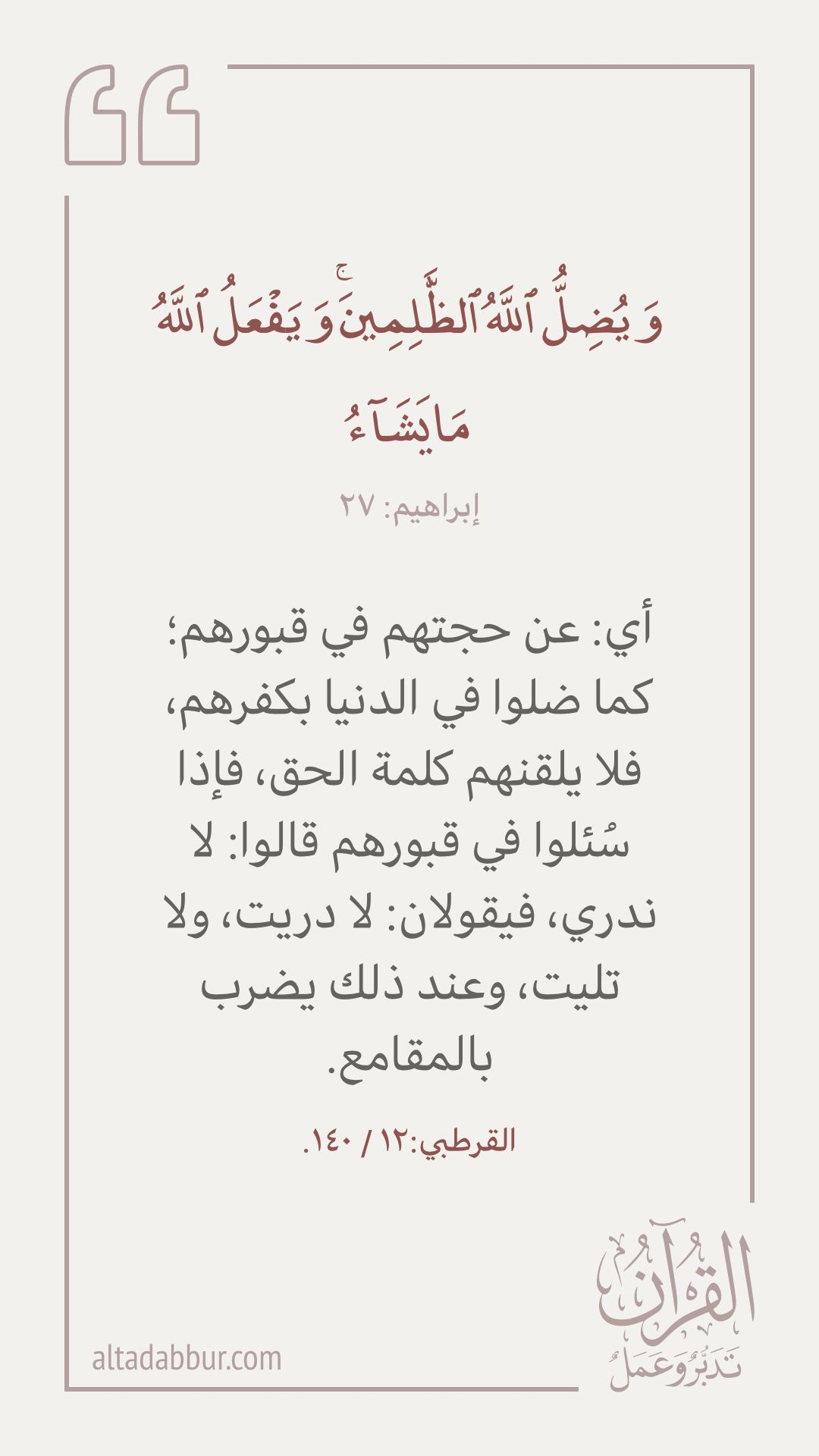 Pin By On قرآن تفسير وتدب ر Quotes Words Word Search Puzzle