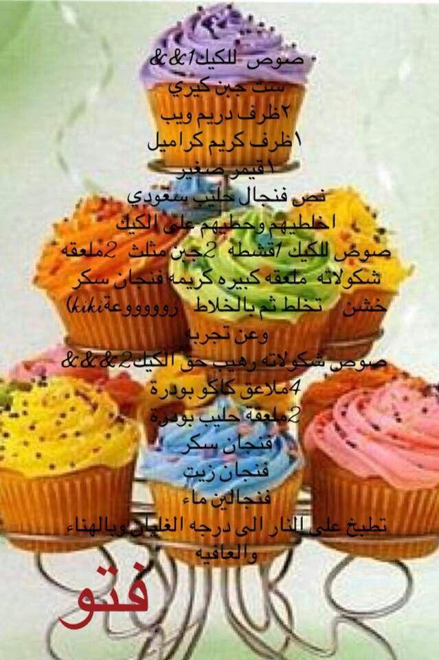 صوص الكيك Cupcake Recipes Yummy Food