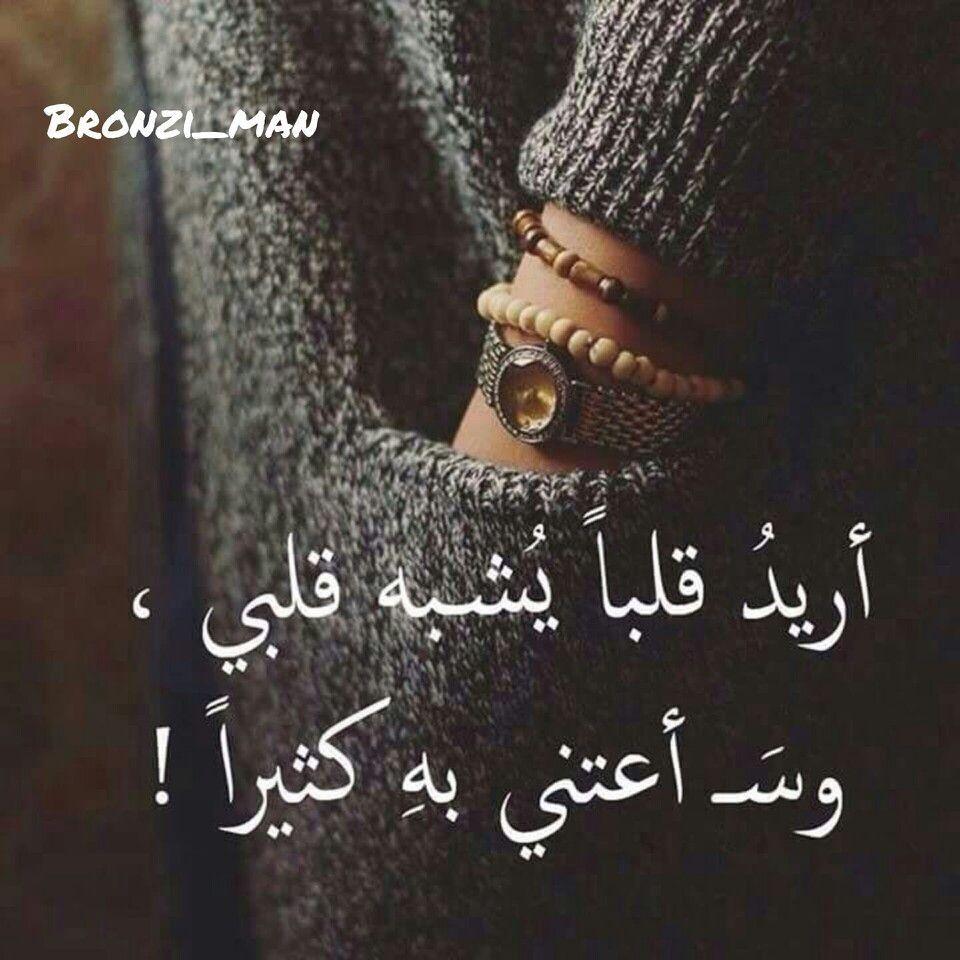Pin By الفتى الحالم On لمــــ ـة شمــــل Love Words Arabic Love Quotes Beautiful Words