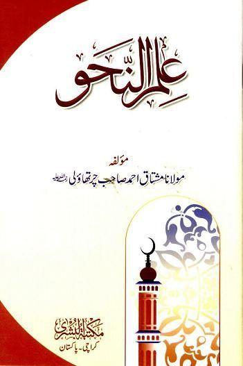 Ilm un Nahw Urdu, علم النحو, Maulana Mushtaq Ahmad Charthawli in