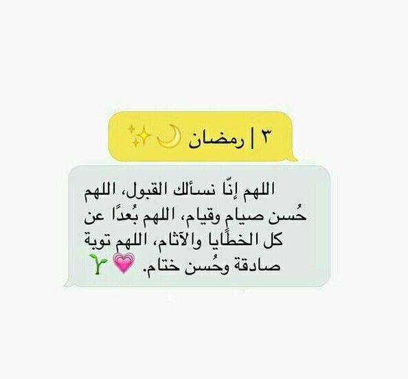 Pin By Farida Ghobashy On Ramadan And Eid Ramadan Quotes Ramadan Prayer Ramadhan Quotes