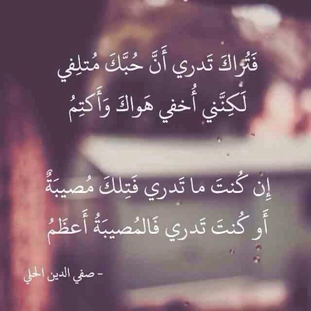 This Pin Was Discovered By R A Q Discover And Save Your Own Pins On Pinterest Quotes For Book Lovers Favorite Book Quotes Arabic Love Quotes