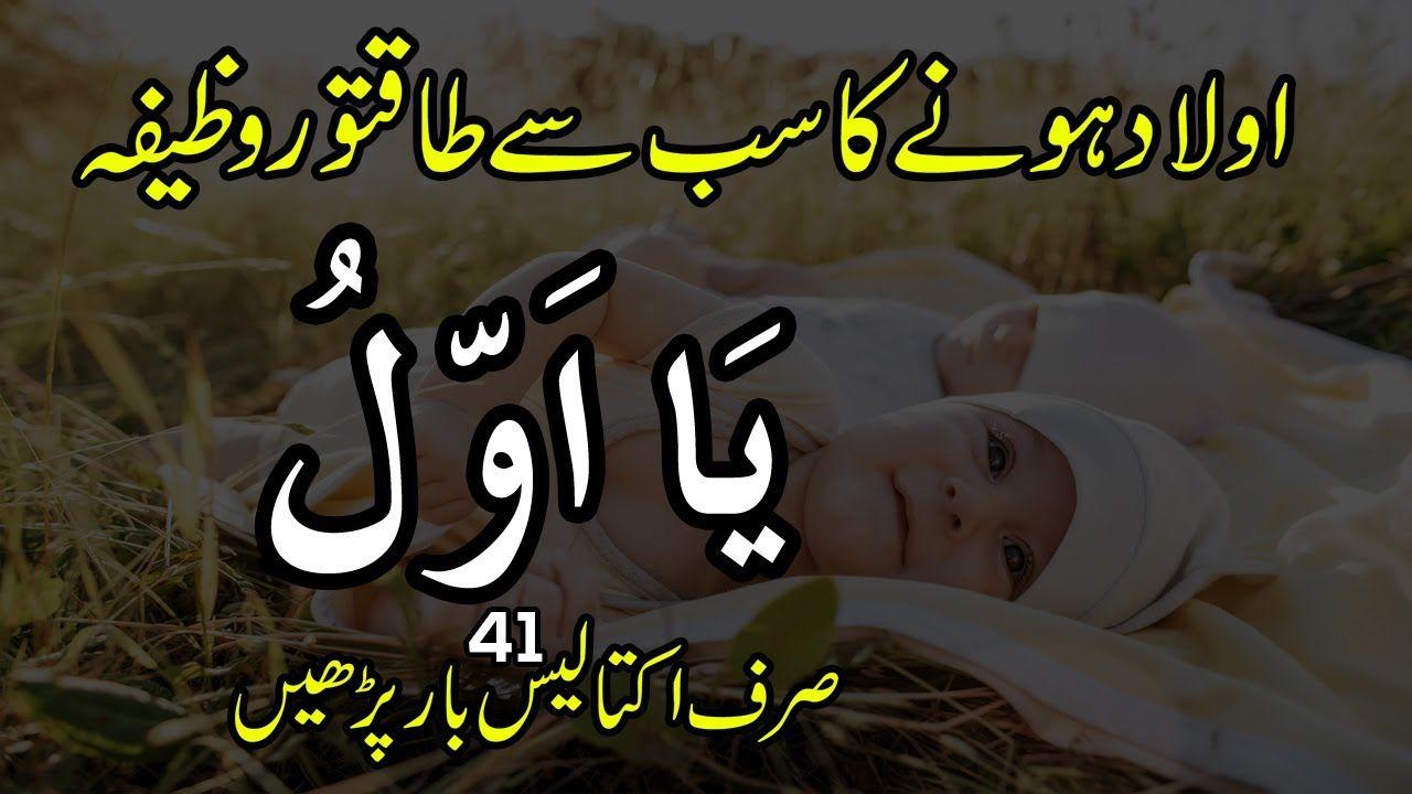 ulad hony ka wazifa - how to get pregnant fast in urdu ...