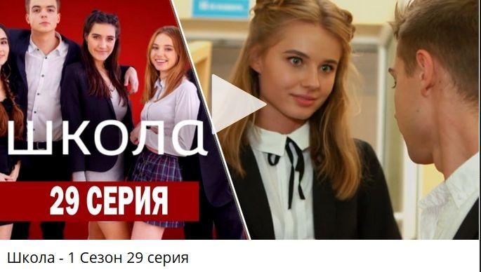 29 серия сериал школа фильм игоря епифанцева
