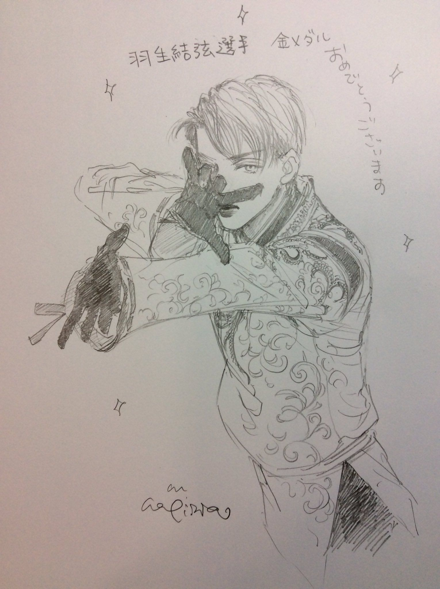 羽生結弦選手の金メダルを祝して描かれた漫画家絵師さんによる美麗