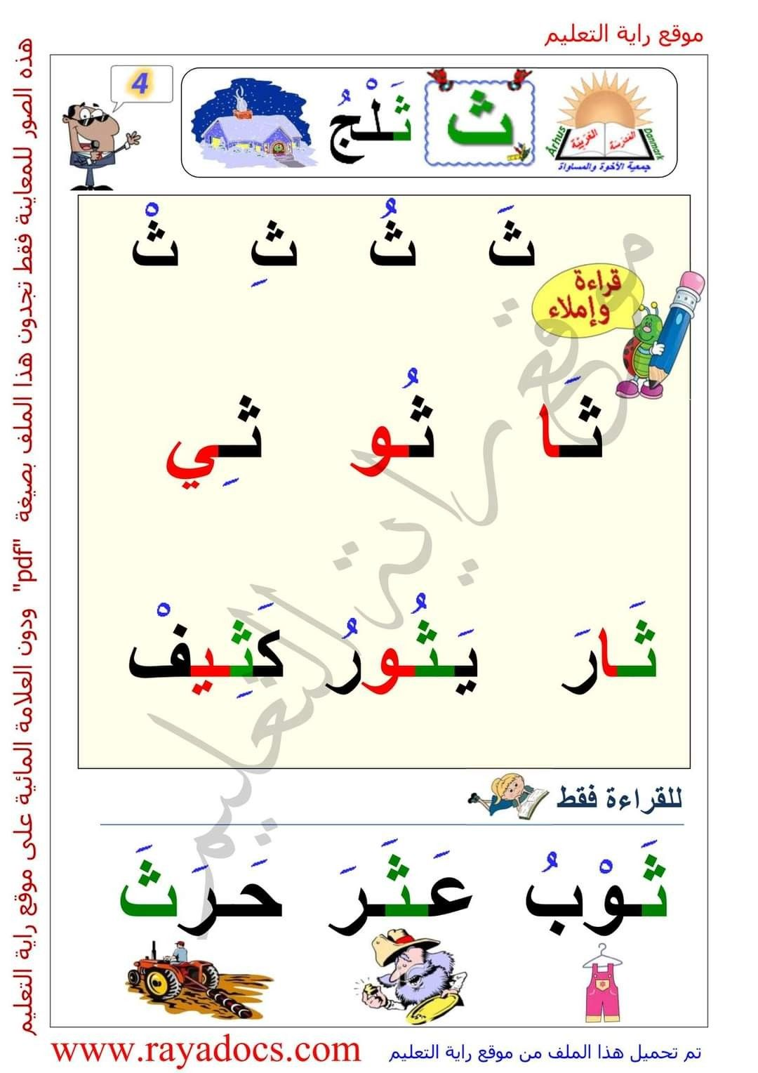 Pin By Torin Torin On 777 In 2021 Learning Arabic Precious Children Phonics