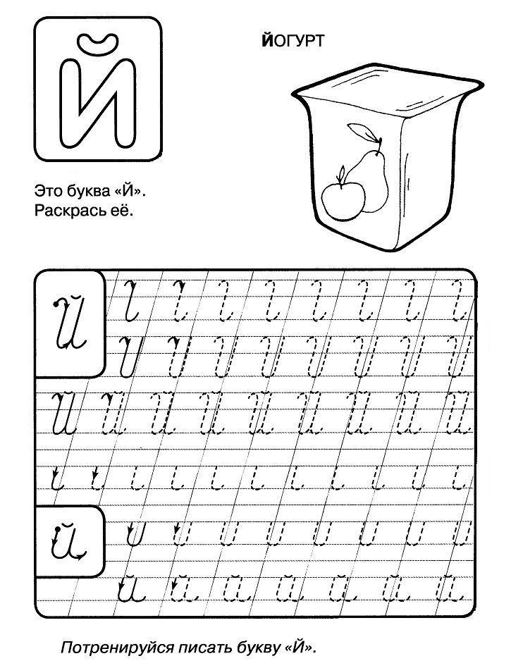 Учимся писать прописные буквы | Уроки письма, Практика ...