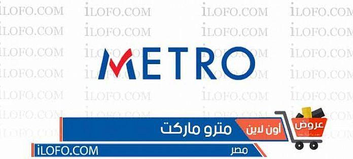 عروض مترو ماركت مصر من 16 حتى 31 أغسطس 2017 العيد