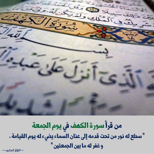 تذكير قراءة سورة الكهف Quotes Islam Submissive