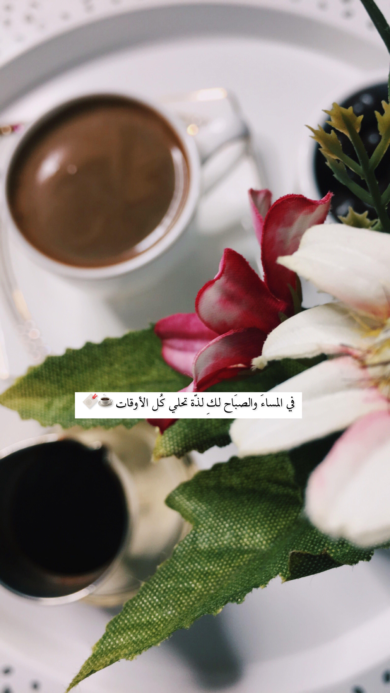 Pin By Iosh On قهوة قهوتي قهوة الصباح Coffee Arabic Quotes Beauty Iphone Wallpaper Arabic Words