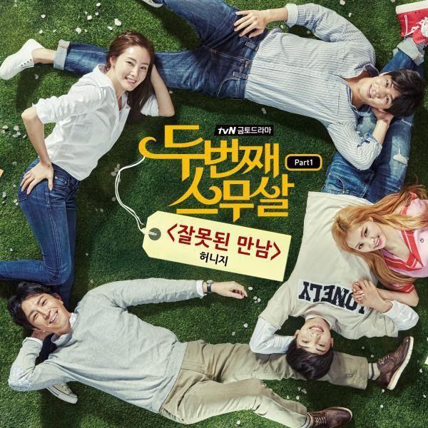 Korean Drama, Korean Drama