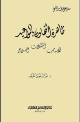 تحميل كتاب ظاهرة التهاون بالمواعيد Pdf مجانا ل محمد موسى الشريف كتب Pdf Books Arabic Calligraphy