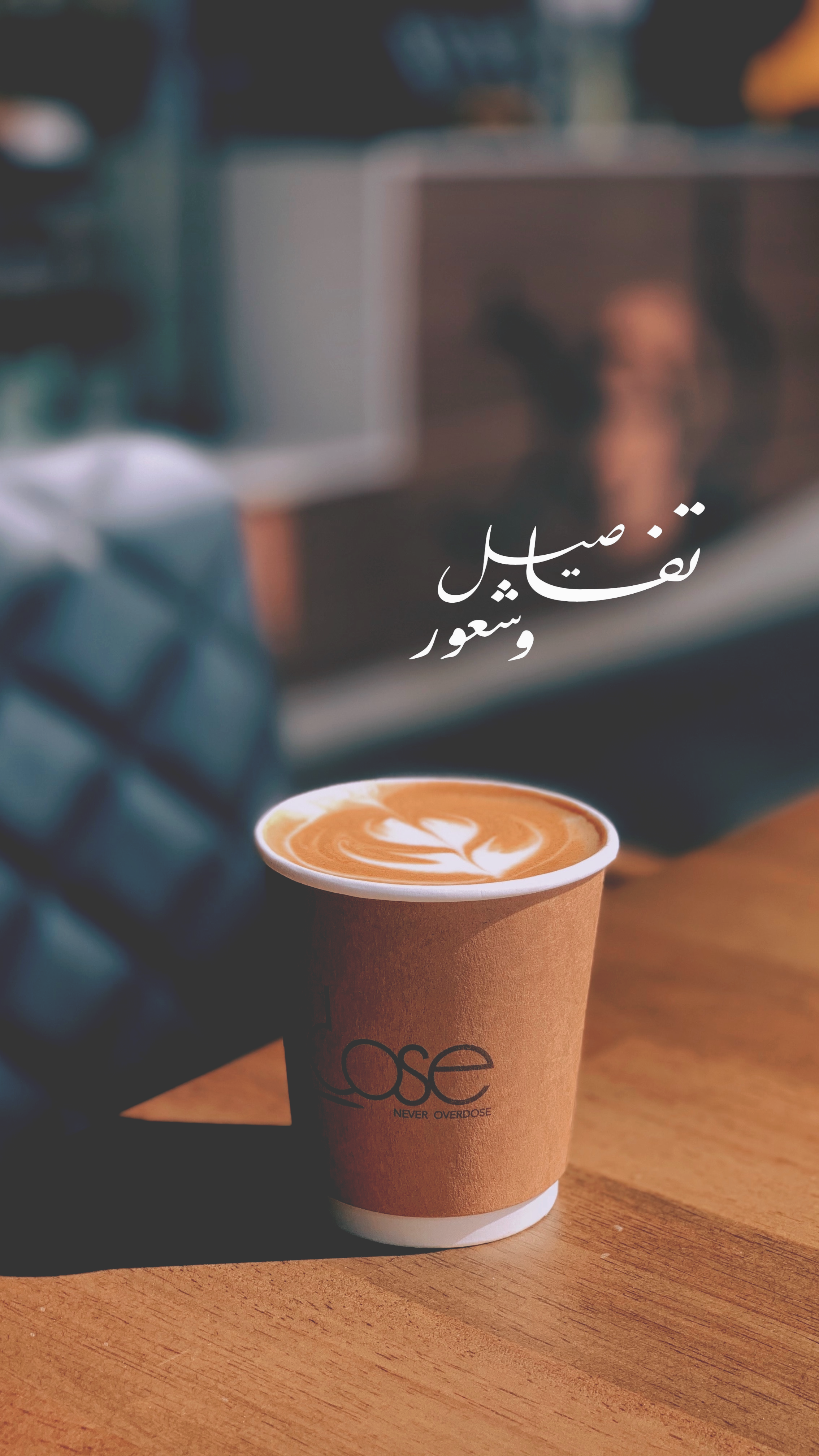 Pin by wadha on يوميات in 2020 Coffee quotes, Sweet