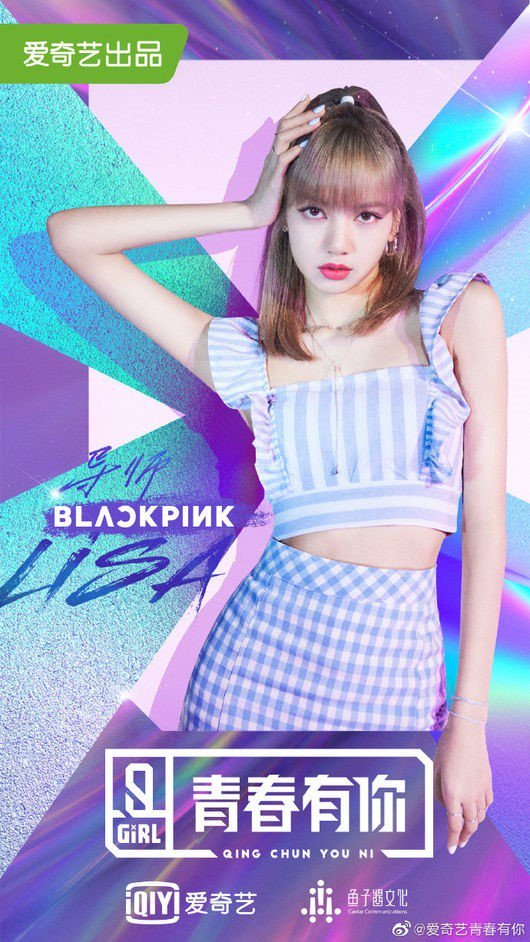 Blackpink S Lisa Joins Mentor Lineup Of Upcoming Female Trainee Version Idol Producer By Iqiyi Allkpop Blackpink Lisa Black Pink S Girls
