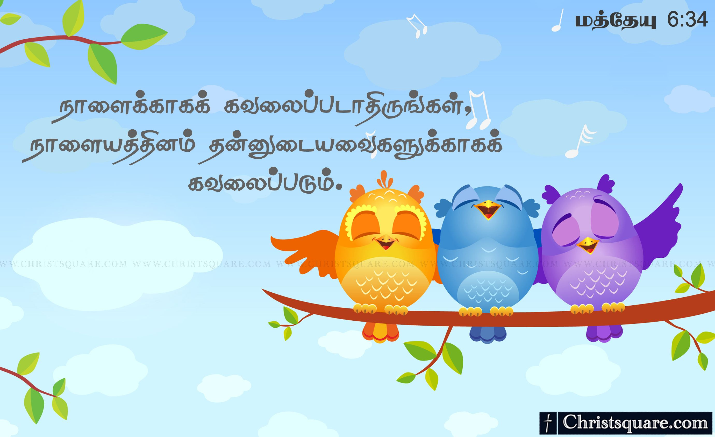 tamil bible words wallpapers - photo #28