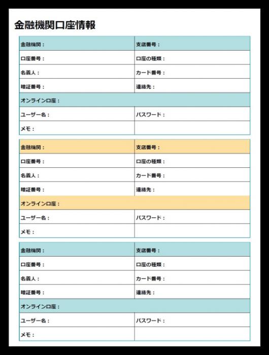 家族ファイル 家計簿 テンプレート ママへのアドバイス 家計簿 書き方