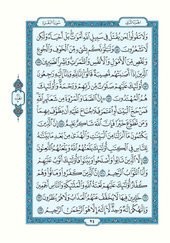 موقع نور القران سورة البقرة نسخة مجمع الملك فهد لطباعة المصحف الشريف Inspirational Quotes Quran Verses Quotes