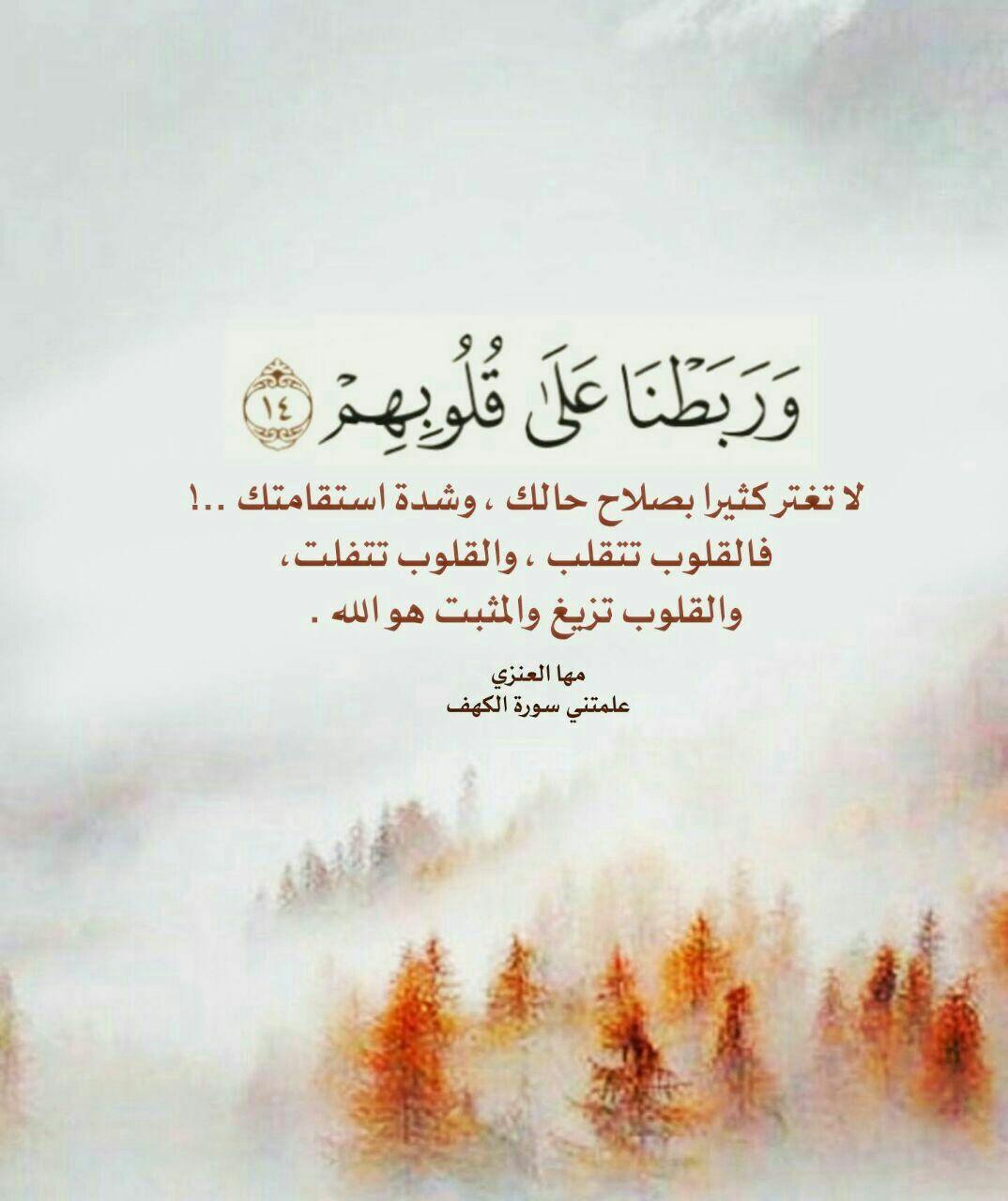 يا مقلب القلوب ثبت قلبي على دينك وطاعتك و رضاك Islamic Quotes Hadith Sharif Islam Quran