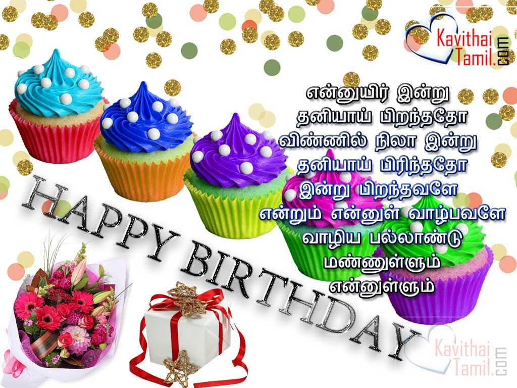 Lovely Happy Birthday Tamil Greetings Images With Pirantha Naal Kavithaigal For Whatsapp Share