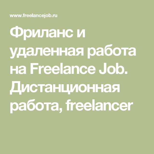 Работа на фрилансе пенза нужен freelance