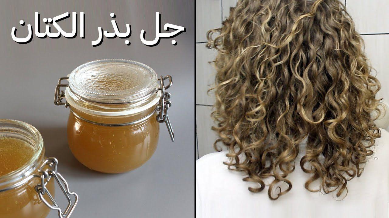 أسهل وصفة لعمل جل بذر الكتان للشعر المجعد الكيرلي Youtube Homemade Hair Products Hair Hair Styles