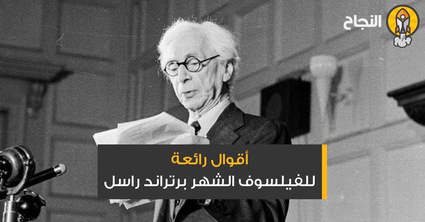 أقوال رائعة للفيلسوف الشهر برتراند راسل Historical Figures Einstein Historical