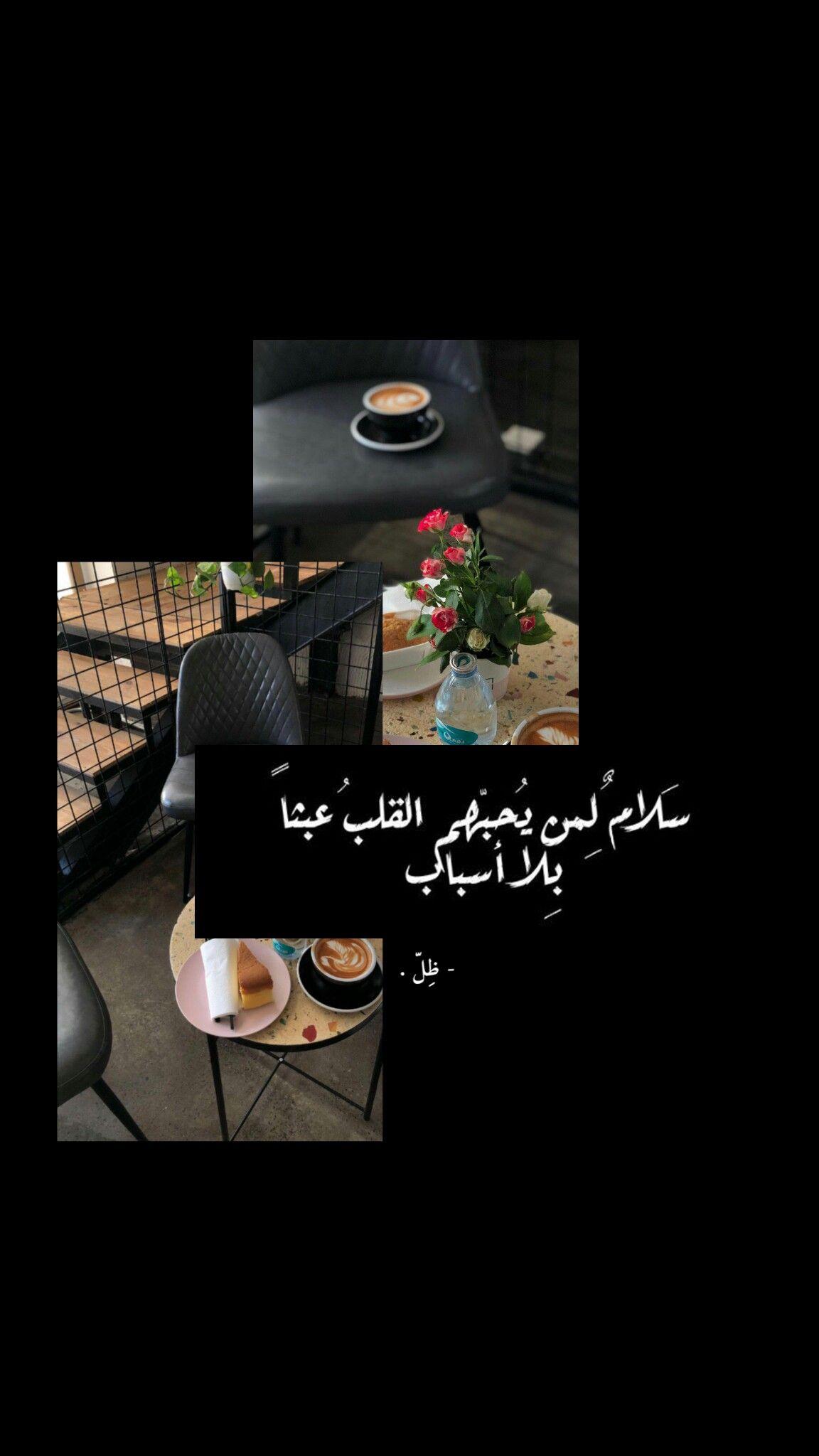 #تصميمي 💛:) #رايكم ؟! | Beautiful arabic words, Islamic ...