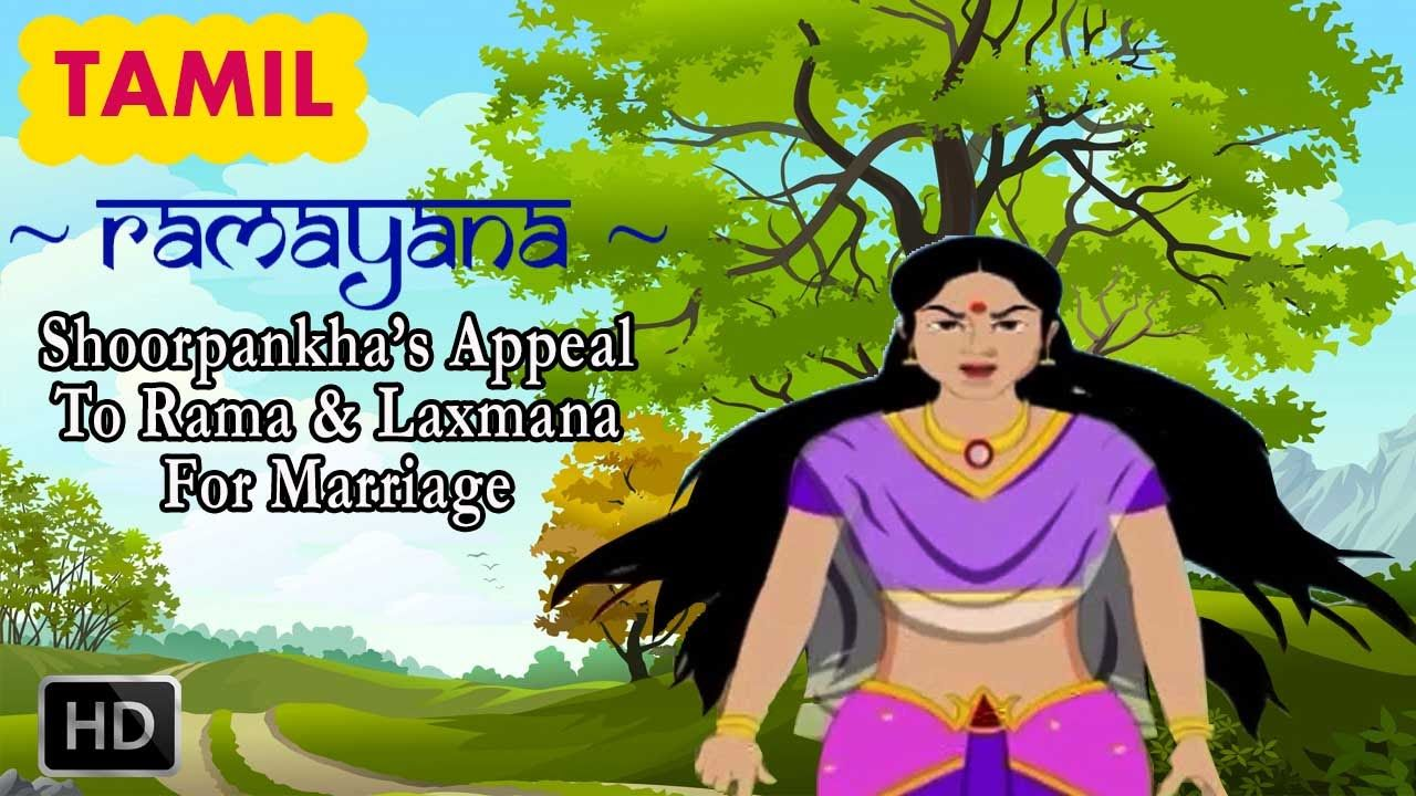 Ramayana Story In Tamil For Kids - Shoorpanakha's Appeal To