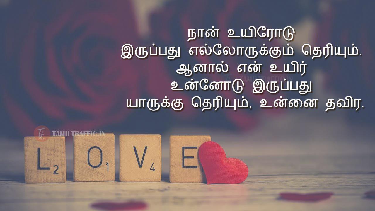 Check Out The Heart Melting Love Kavithaikadhal Kavithaigal