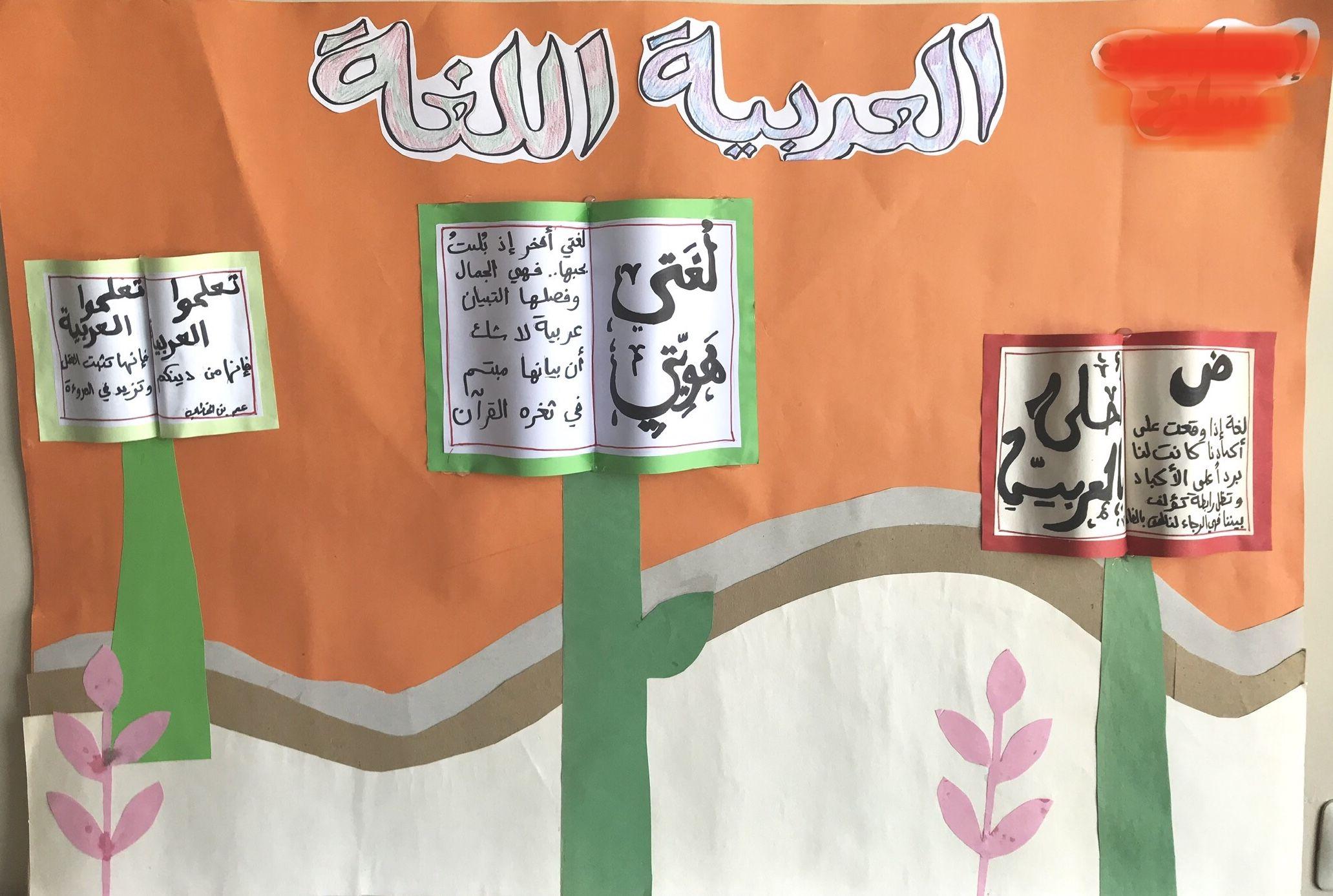 مشروع للمدرسة للاطفال لوحة عن اللغة العربية Apron