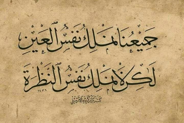 D8 Ae D8 B7 D8 B9 D8 B1 D8 A8 D9 8a D8 Ac D9 85 D9 8a D9 84 2840 29 Jpg 720 485 Words Quotes Luxury Quotes Arabic Quotes