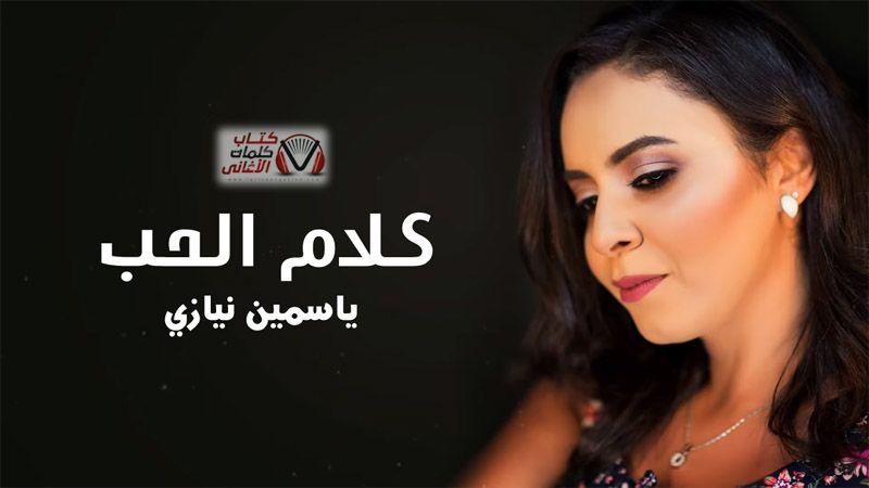 كلمات اغنية كلام الحب ياسمين نيازي