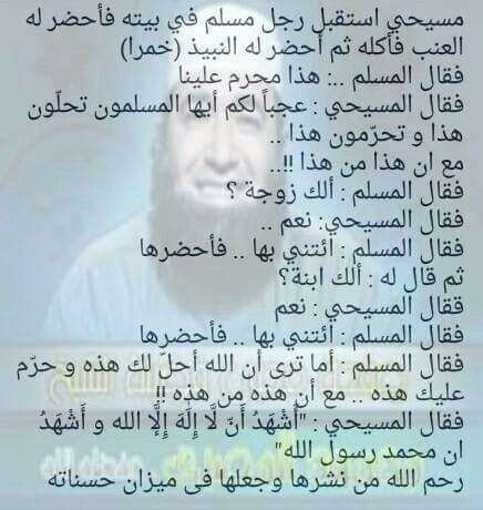 حكمة عبرة موعظة عظة Islam Beliefs Islamic Quotes Islam