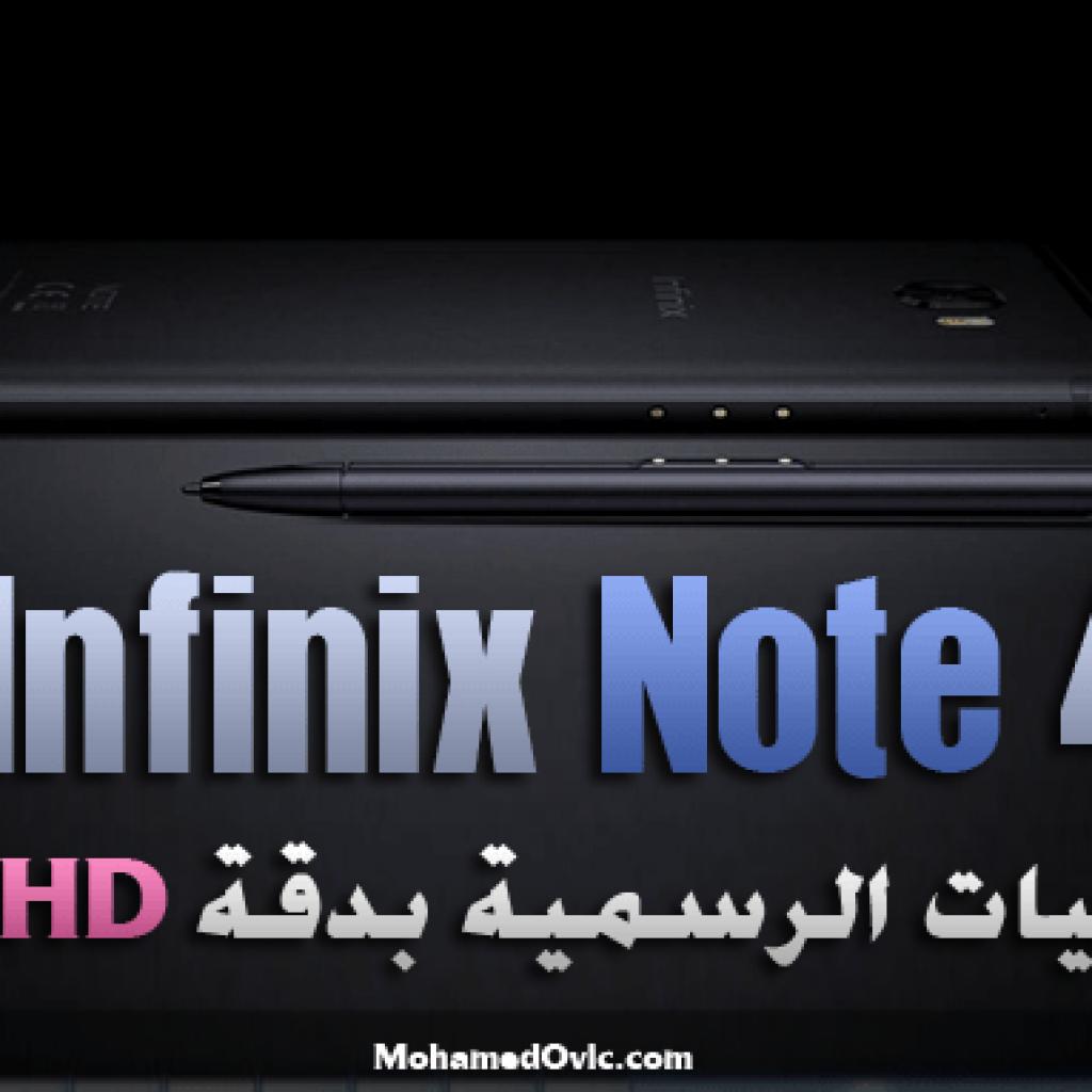 تحميل الخلفيات الرسمية لهاتف Infinix Note 4 عالية الجودة بدقة Full