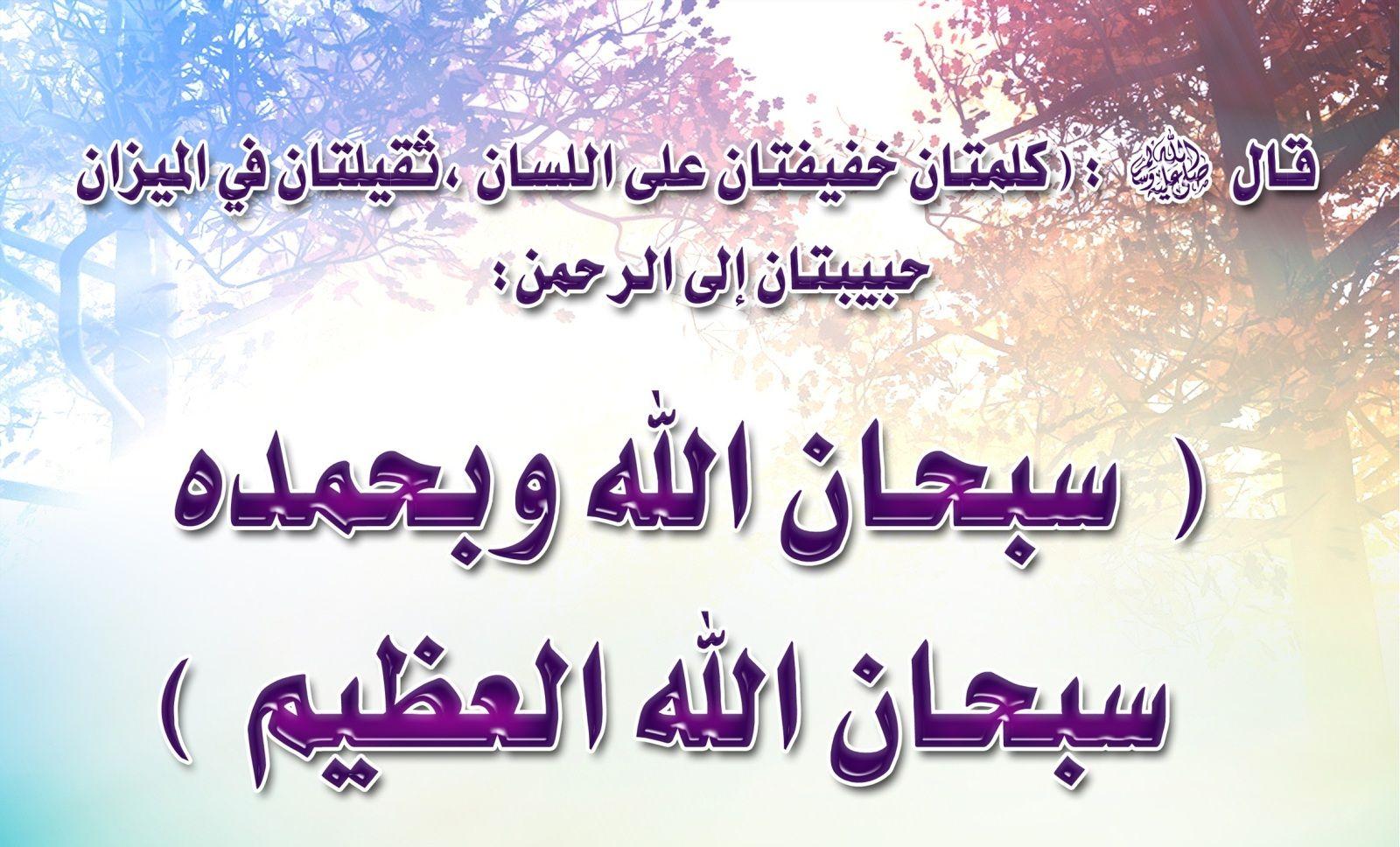 Pin On Praise Allah ذكر الله