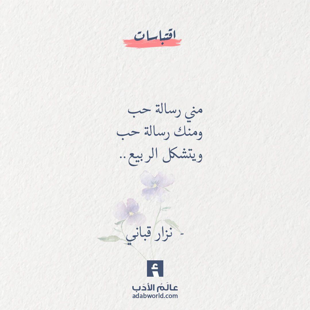 قصيدة بريد لـ نزار قباني عالم الأدب Words Quotes Short Quotes Love Life Quotes