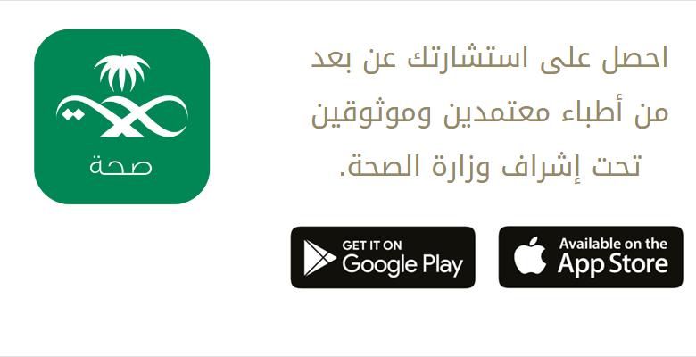 تحميل تطبيق صحة استشارتك عن بعد من أطباء معتمدين تحت اشراف وزارة الصحة Company Logo Tech Company Logos App