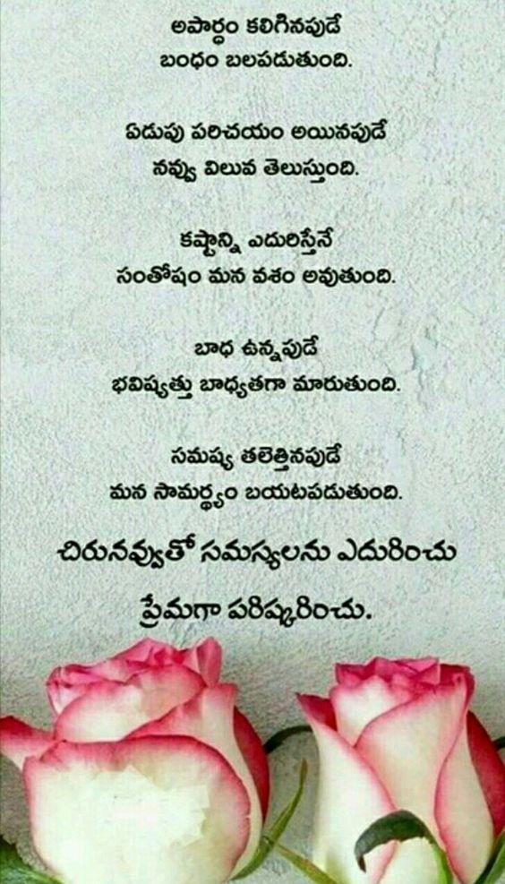 Love Quotes in Telugu Telugu inspirational quotes