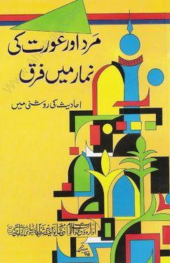 Namaz hindi pdf in asan