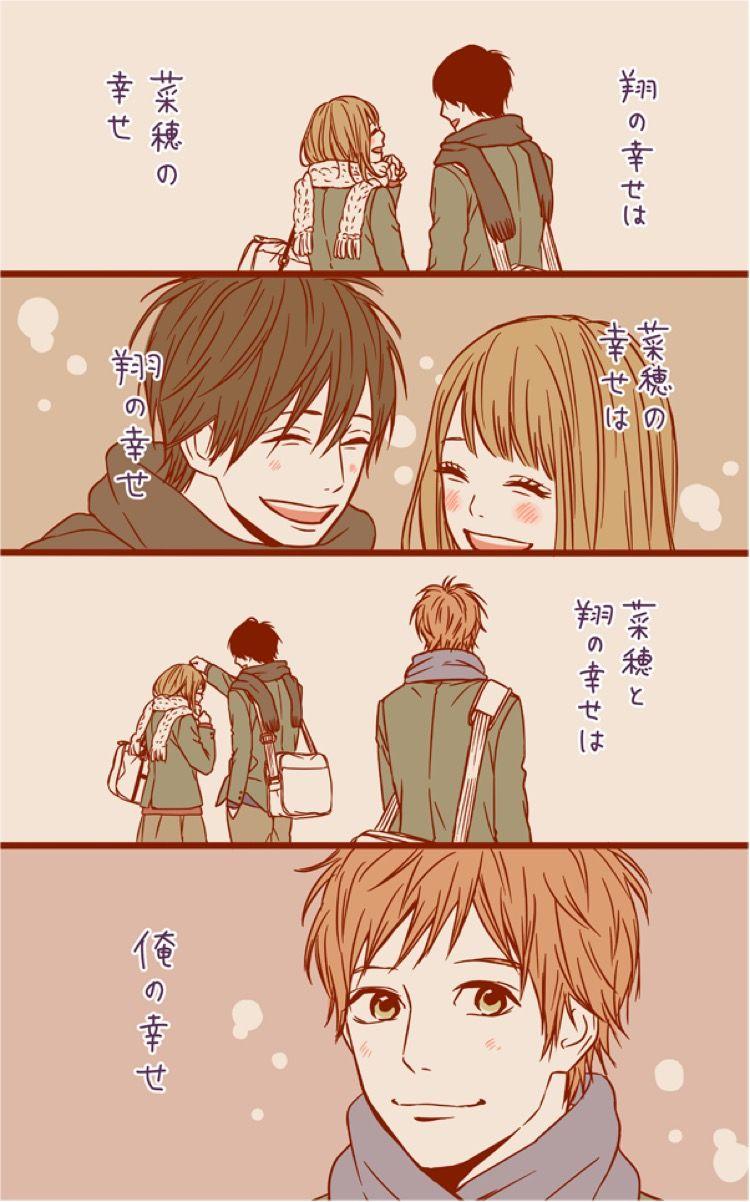 Orange オレンジ 漫画 Orange 漫画 かっぷる イラスト