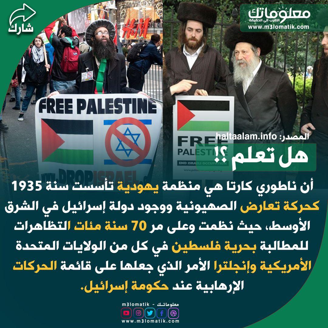 ناطوري كارتا هي منظمة يهودية Incoming Call Incoming Call Screenshot Free