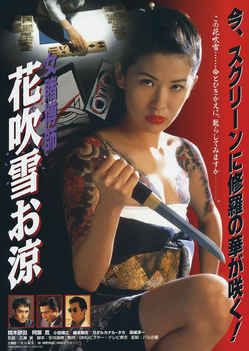 Japanese Action Female Movie Posters  Japanese Movie -3707