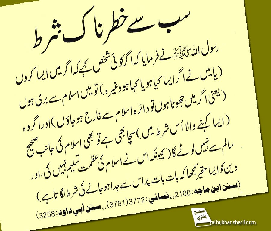 #urduquote #urdusms #urdu #quran #hadith #bukhari #sahih # ...