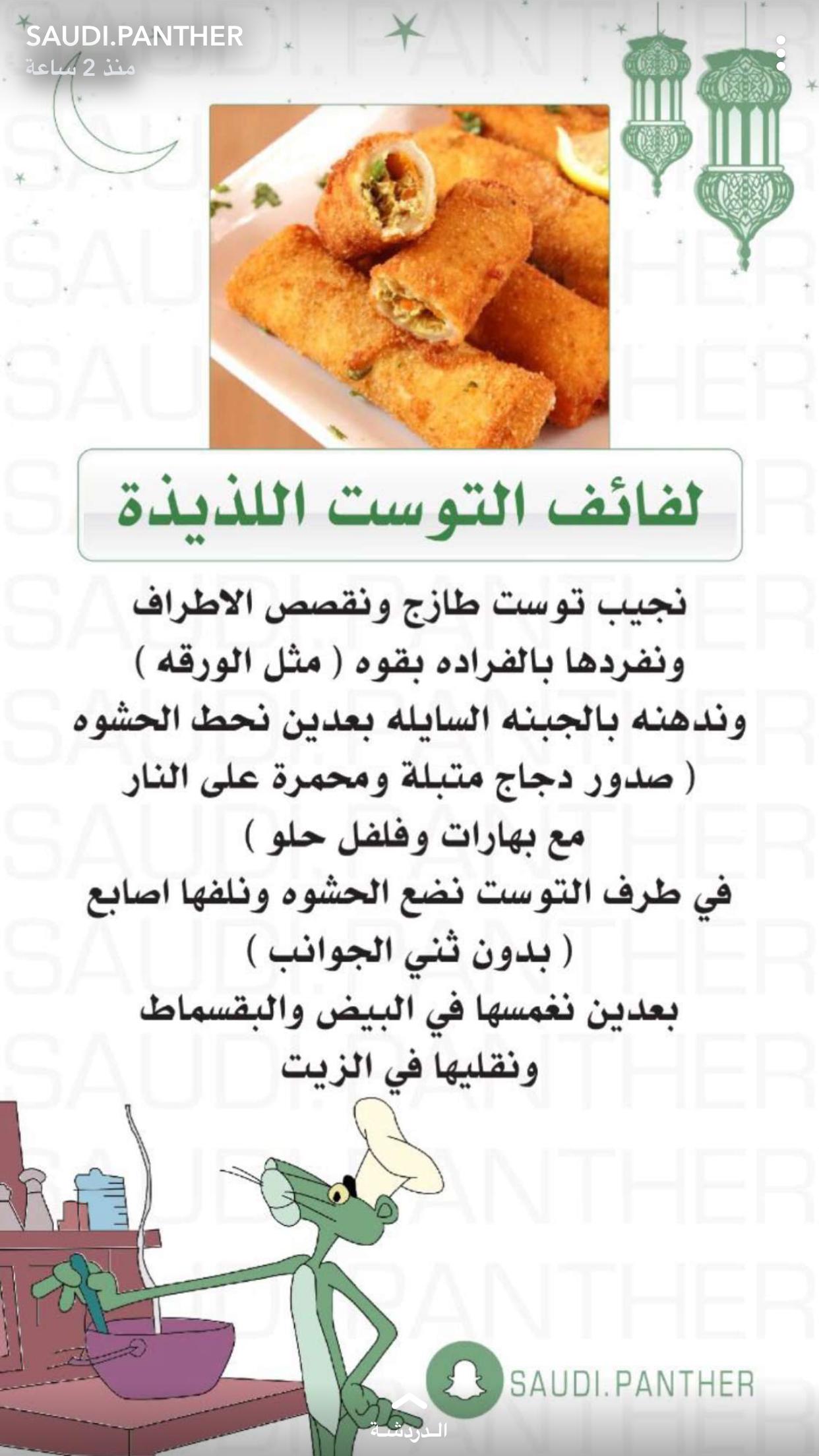 شهي وسهل للتقديم المفاجئ Diy Food Recipes Food Receipes Helthy Food